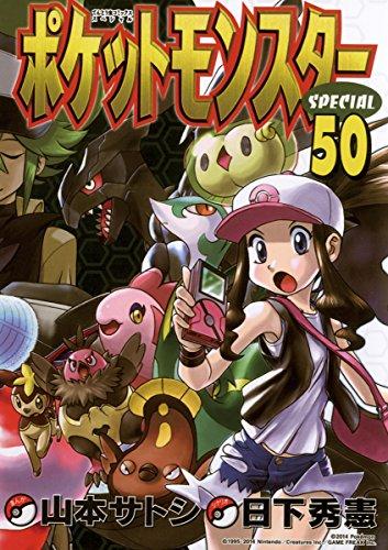 ポケットモンスタースペシャル(50) (てんとう虫コミックススペシャル)
