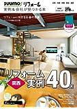 SUUMO (スーモ) リフォーム 実例&会社が見つかる本 関西版 AUTUMN. 2019