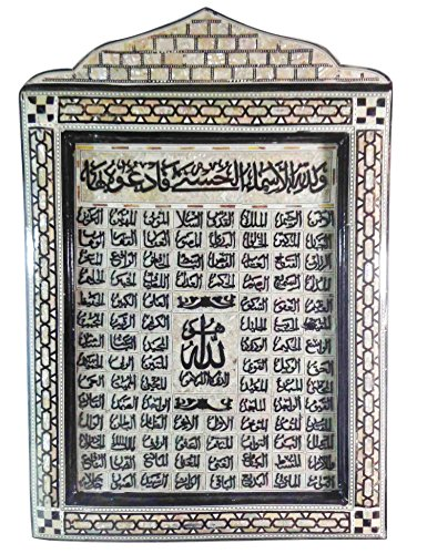 Handmade Egyptian Islam Islamic Mother Of Pearl Inlaid Wooden Frame Koran Surah Ayat Home Masjid Mosque Duaa Dua Muslim Quran 22'' Wall Hanging Arabic Arabian Calligraphy Decor 501 by bonballoon