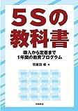 5Sの教科書: 導入から定着まで 1年間の教育プログラム