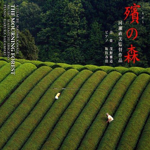 Mogari No Mori-The Mourning Forest