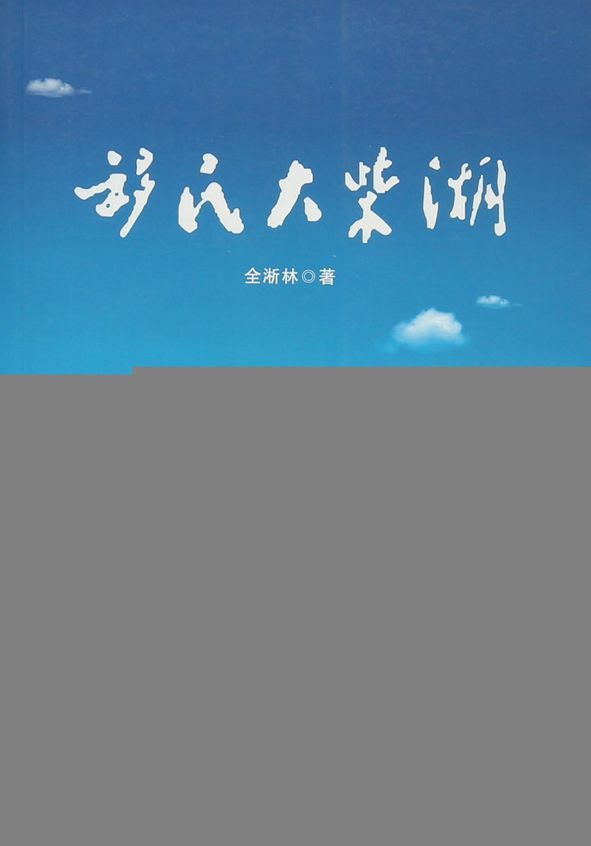 Read Online Immigration Da Chai Lake ebook