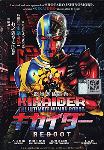 Kikaider reboot - The Ultimate Human Robot (Japanese Movie with English, All Region DVD Version)