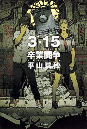 3・15卒業闘争 (角川文庫)