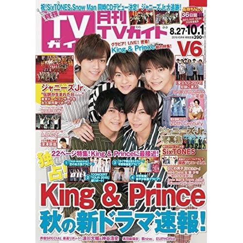 月刊TVガイド 2019年10月号 表紙画像