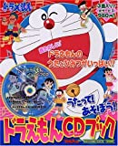Doraemon CD Book-Doraemon to U by Doraemon CD Book (2008-02-26)