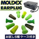 MOLDEX 耳栓 お試し 5種 5ペア A-KG オリジナル 耳栓 ケース 付