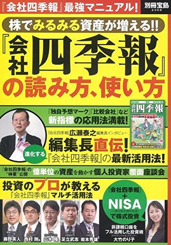 株でみるみる資産が増える!! 『会社四季報』の読み方、使い方 (別冊宝島 2308)