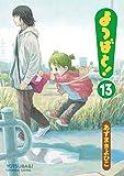 製品画像: Amazon: よつばと! (13) (電撃コミックス): あずまきよひこ