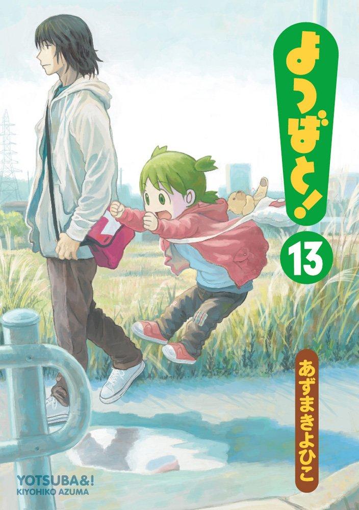 よつばと! (13) (電撃コミックス) | あずまきよひこ |本 | 通販 | Amazon
