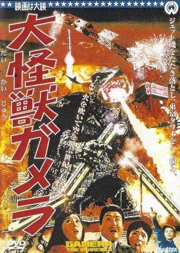 Amazon.com: Gammera the Invincible Movie Poster (11 x 17 ...