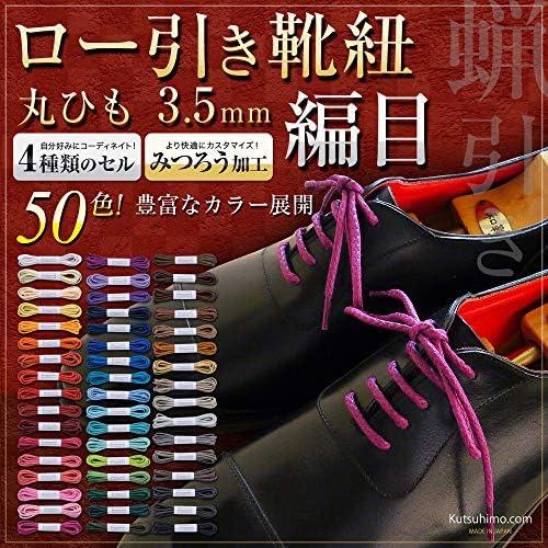 ロー引き靴紐・丸ひも・編目・紐幅3.5mm・長さ55cm(C-702-M