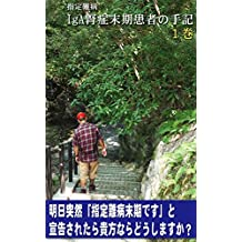 Japanese Designated intractable disease IgA nephropathy Terminal patient Note ep1: My true story suddenly declared as the end of IgA nephropathy at the age of 40 (Chipo Books) (Japanese Edition)