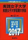 実践女子大学・実践女子大学短期大学部 (2017年版大学入試シリーズ)