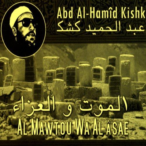 al-mawtou-wa-al-asae