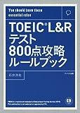 【新形式問題対応】TOEIC L & Rテスト800点攻略ルールブック