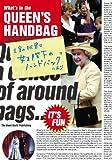 王室の秘密は女王陛下のハンドバッグにあり