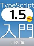 TypeScript 1.5入門