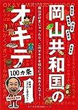 岡山共和国のオキテ100ヵ条~定規は「さし」と呼ぶべし!~