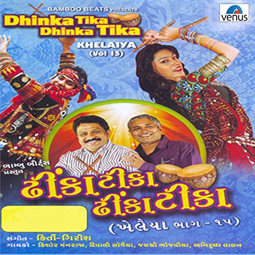 Dhimu dhimu (from