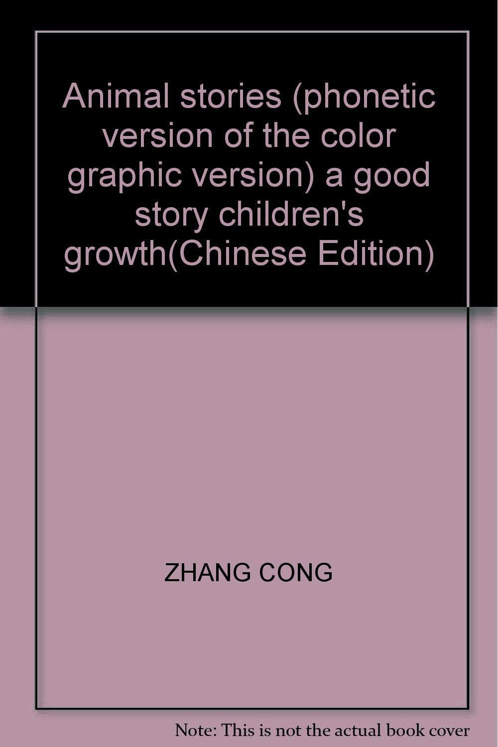 Animal stories (phonetic version of the color graphic version) a good story children's growth(Chinese Edition) pdf
