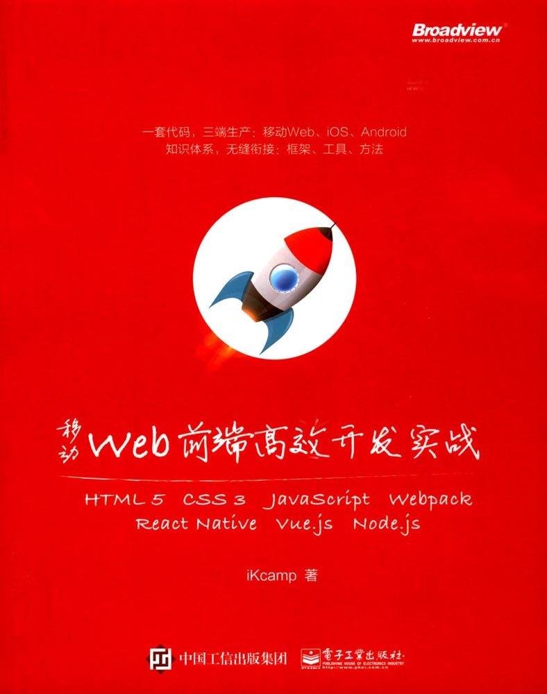 移动Web前端高效开发实战:HTML 5+CSS 3+JavaScript+Webpack+React Native+Vue.js+Node.js