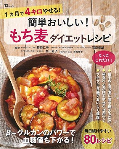 簡単おいしい! もち麦ダイエットレシピ (TJMOOK)