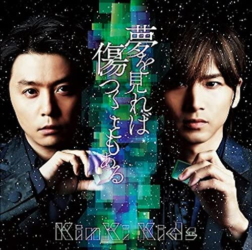 Amazon   夢を見れば傷つくこともある 【初回盤A】(DVD付)   KinKi Kids   J-POP   音楽