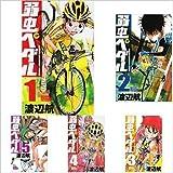 弱虫ペダル コミック 1-55巻 セット
