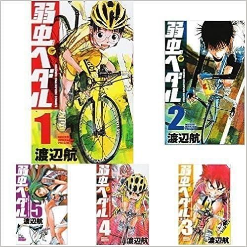 弱虫ペダル コミック 1-56巻セット