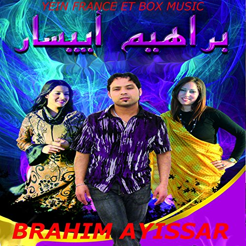 music brahim ayssar mp3