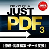 JUST PDF 3 (作成・高度編集・データ変換)通常版 DL版 [ダウンロード]