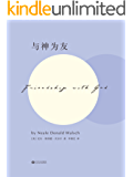 与神为友(全新修订版)(果麦经典) (与神对话 4)