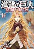 進撃の巨人 Before the fall(11) (シリウスKC)