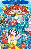 星のカービィ: デデデでプププなものがたり (16) (てんとう虫コミックス)