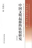 中国文明起源的比较研究(增订本) (当代中国学者代表作文库)