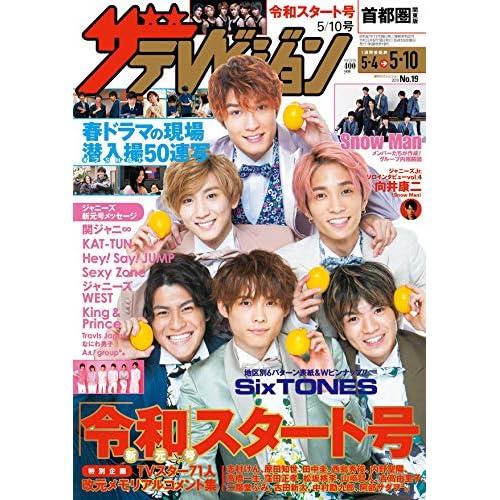 ザテレビジョン 2019年 5/10号 表紙画像