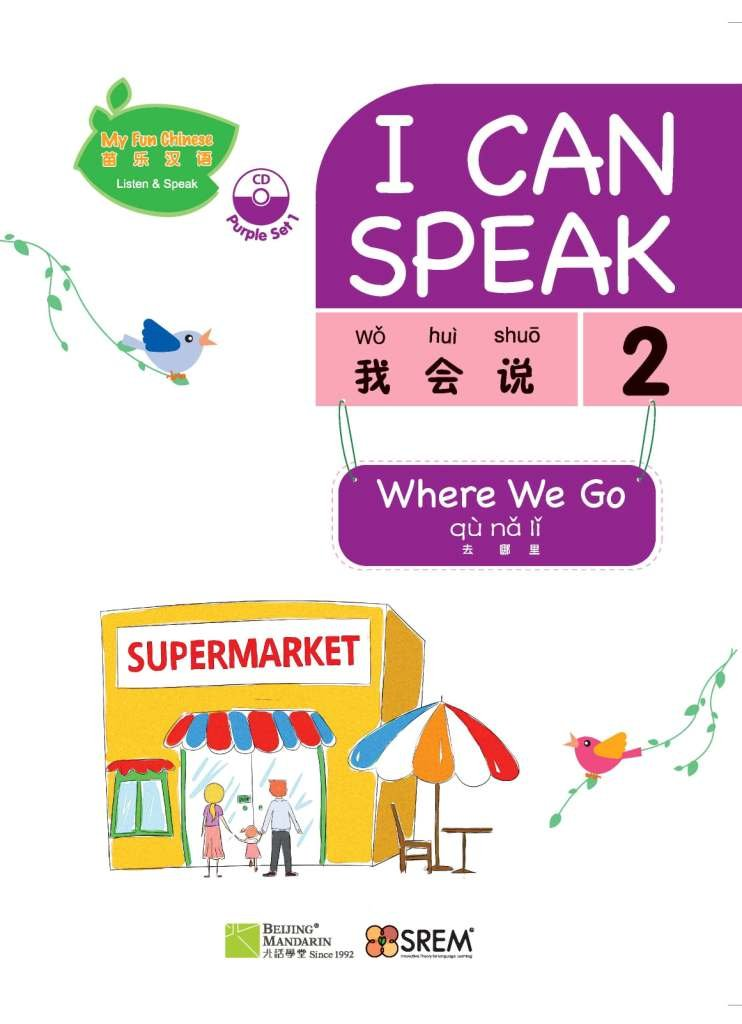 My Fun Chinese (MFC) I Can Speak Purple Set 1 (English and Chinese Edition) by Beijing Mandarin (H.K.) (Image #2)