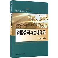 跨国公司与全球经济(第二版)