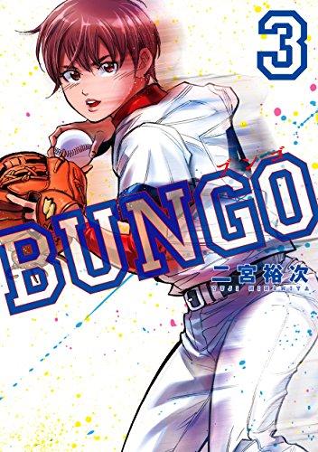 BUNGO─ブンゴ─ 3 (ヤングジャンプコミックス)