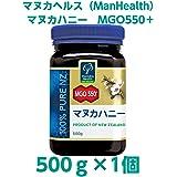 マヌカヘルス マヌカハニーMGO550+ / 500g