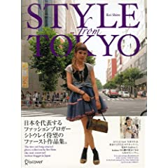 STYLE from TOKYO 最新号 サムネイル