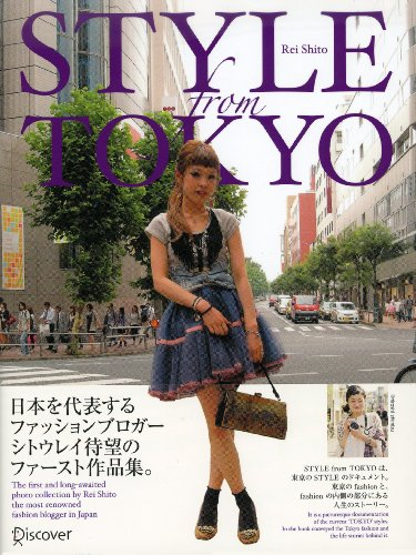 STYLE from TOKYO 単行本(2011/9/16) 大きい表紙画像
