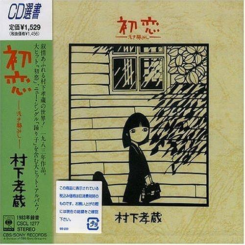 Hatsukoi (Asaki Yumemishi) by Kozo Murashita (1990-10-15)