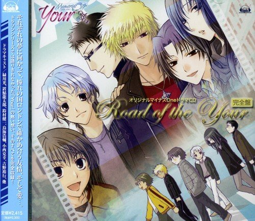 CD : Your Memories Off-Girl's Style- Dram - Drama Cd ( Road Of Your ) Kanzenban (Japan - Import)