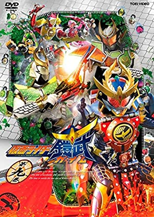 「鎧武 dvd 9」の画像検索結果