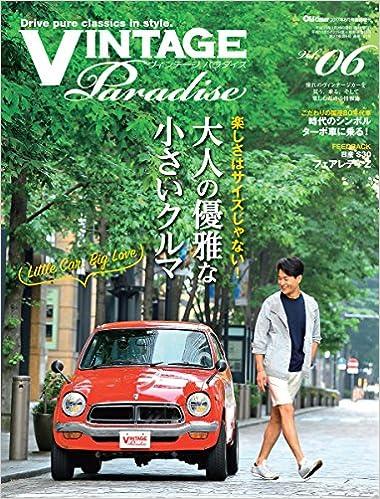 VINTAGE Paradise(ヴィンテージパラダイス) Vol.06