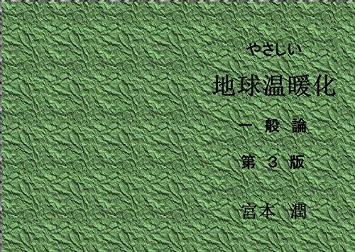 yasasii tikyuondanka ippanron koriyuukai eikyou: daisanhan (Japanese Edition)