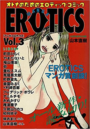 Erotic japanese comics