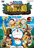 Doraemon - Movie (Nobita To Kiseki No Shima Animal Adventure) [Japan DVD] PCBE-53771